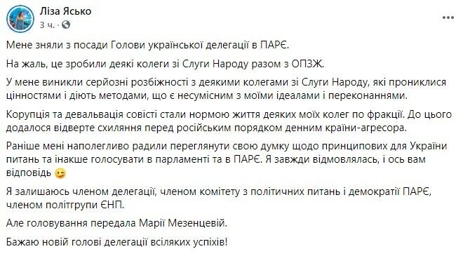 Ясько обвинила коллег в коррупции и девальвации совести