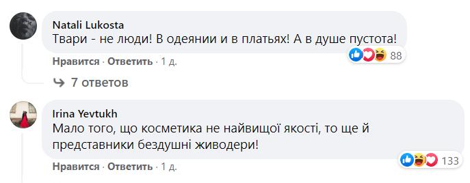 В сети оставили гневные комментариями