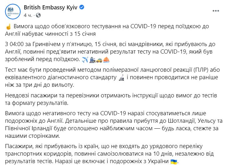 Українців зобов'язують робити тестування на коронавірус