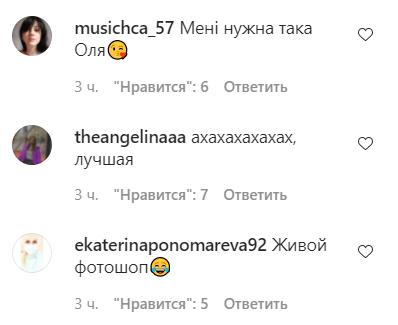 Нікітюк нарвалася на компліменти в мережі