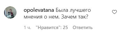 Эктора Хименеса-Браво засыпали комментариями