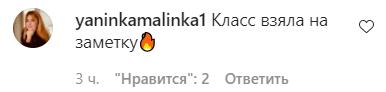 Лесю Нікітюк засипали коментарями