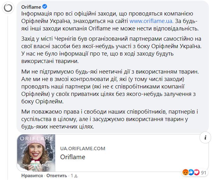 Oriflame ответил на обвинения в живодерстве