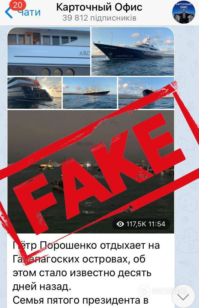 Відпочинок п'ятого президента на яхті – черговий російський фейк