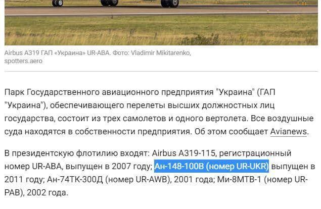 Информация о президентском борте.