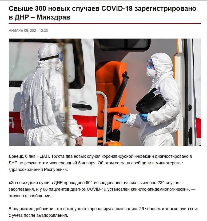 """В """"ДНР"""" визнали погіршення епідситуації через коронавірус."""