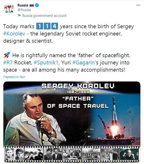 Росія присвоїла собі заслуги Корольова