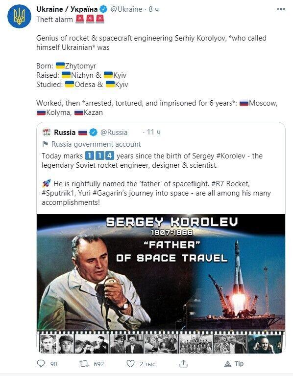 Україна відповіла Росії