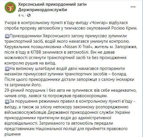 Чоловік намагався прорватися до Криму