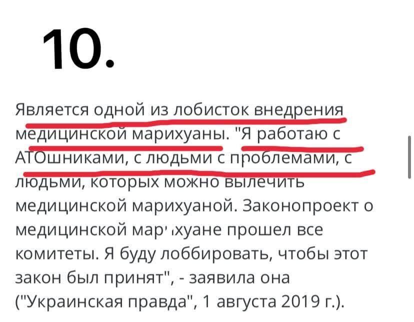 """Мезенцева – """"лоббистка внедрения медицинской марихуаны"""""""