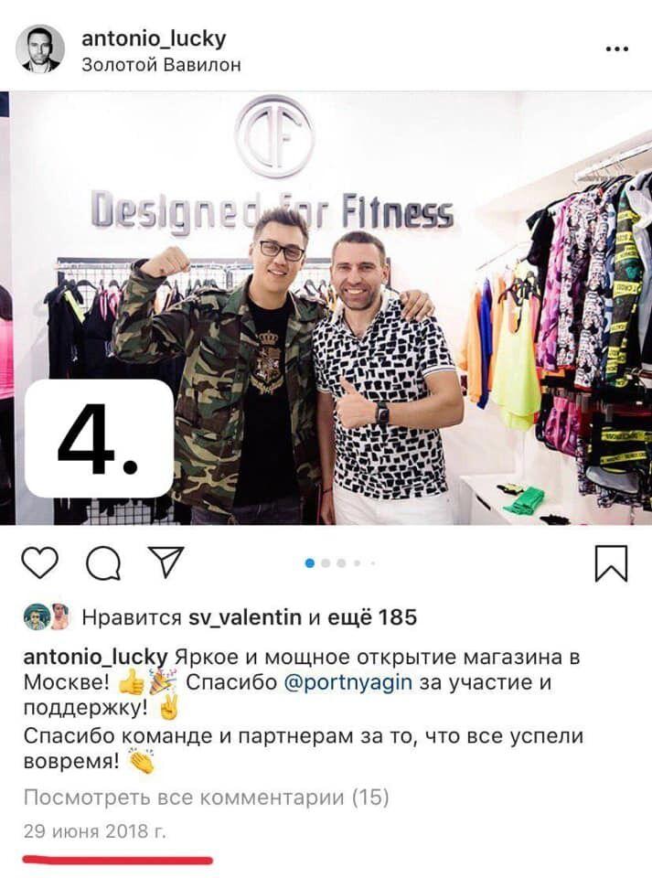 Данилов открывает магазин в Москве
