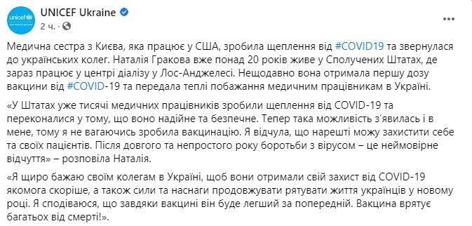 Медсестра звернулася до українських колег