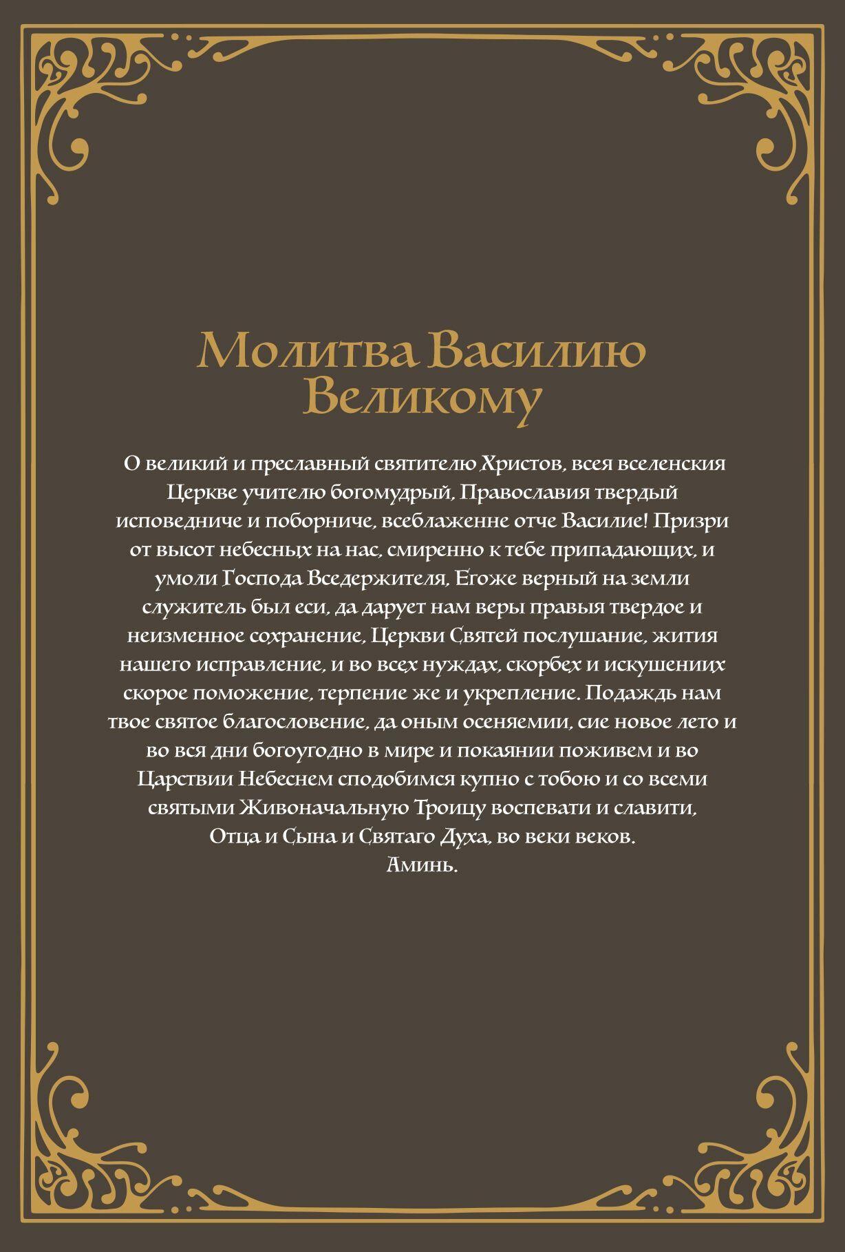 Молитва Василию Великому