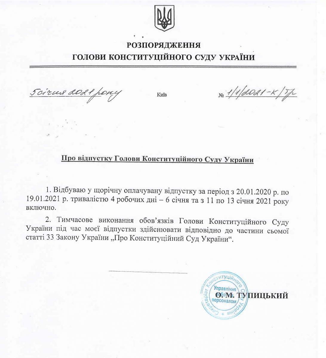Распоряжение об отпуске Тупицкого