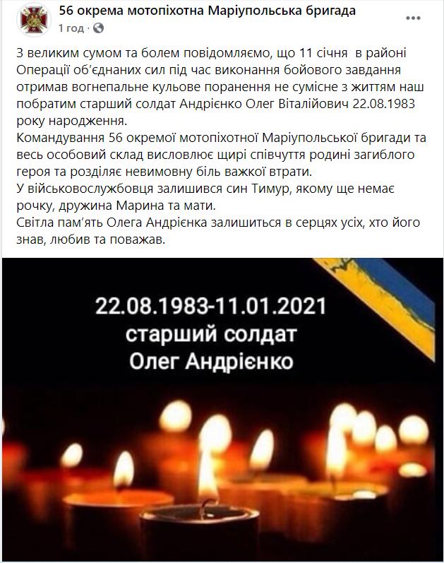 Сообщение о гибели воина на Донбассе