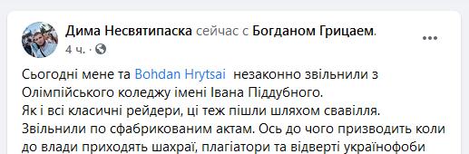 Борцов уволили из колледжа