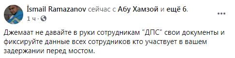 Чубаров дал совет задержанным крымским татарам