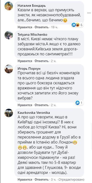 Реакция пользователей соцсети.