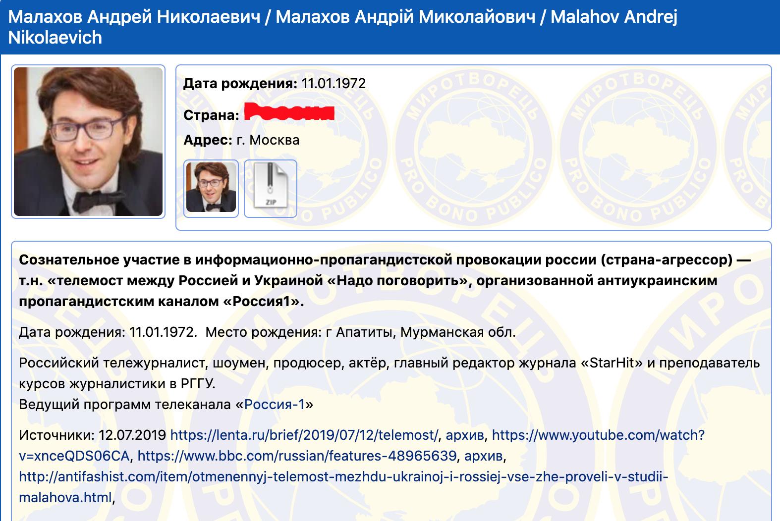 "Малахов у базі ""Миротворця""."