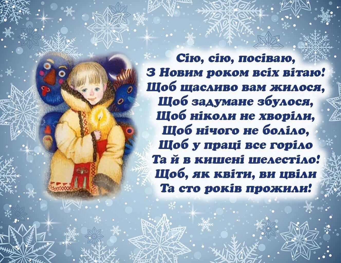 Пожелания в старый Новый год