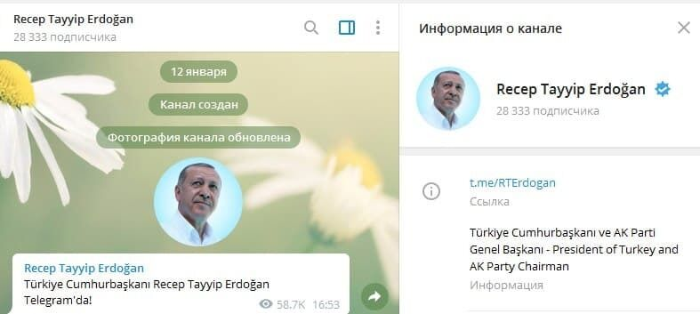 Ердоган зареєструвався в Telegram
