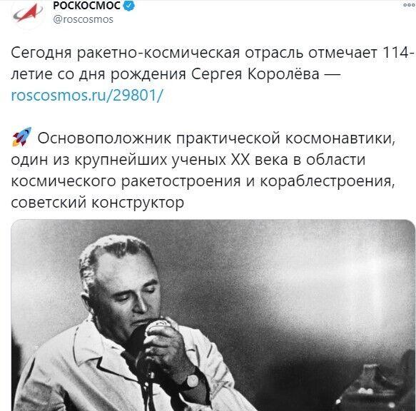 Роскосмос написав про день народження Корольова