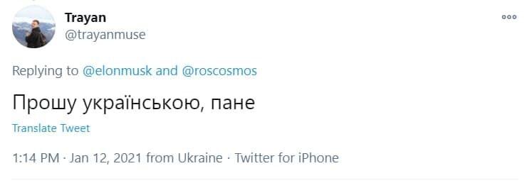 Маску нагадали, що Корольов був українцем