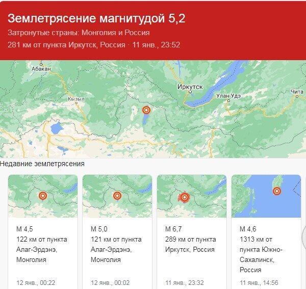 Эпицентр землетрясения располагался на озере Хубсугул.