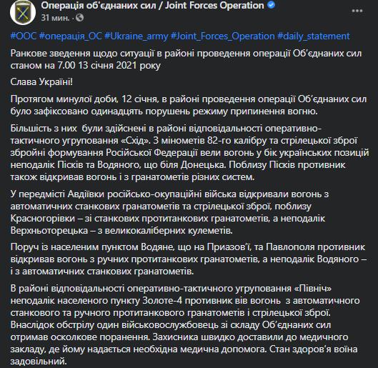 На Донбасі поранили українського воїна: ЗСУ відкрили вогонь у відповідь