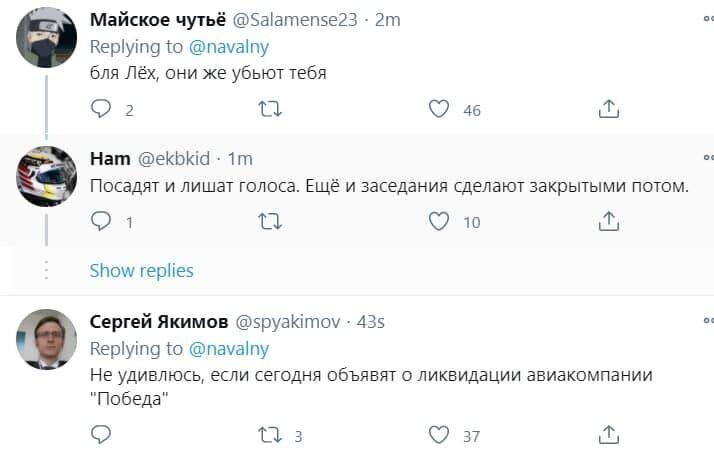 Читатели оставили множество комментариев под публикацией Навального