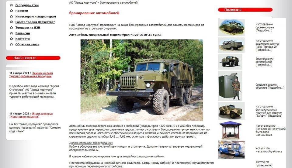 Російська техніка