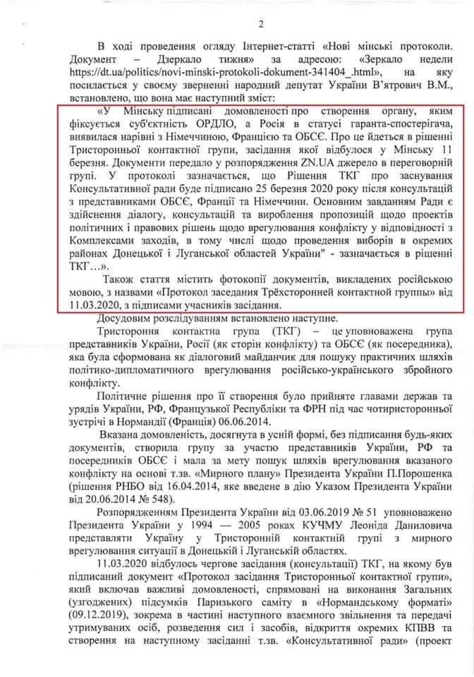 Пояснення від СБУ про закриття кримінального провадження щодо можливої держзради Єрмака і Кучми