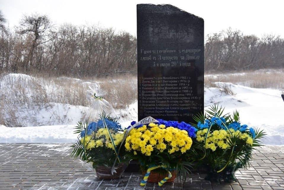 Пам'ятний знак жертвам трагедії