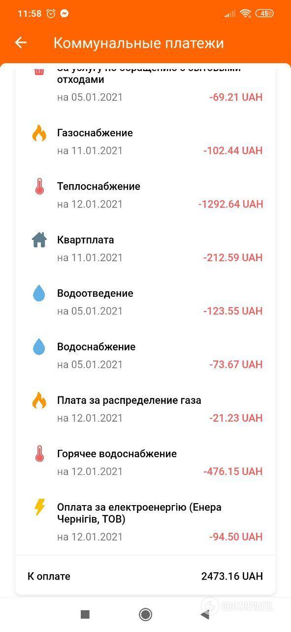 Платежка в Чернигове