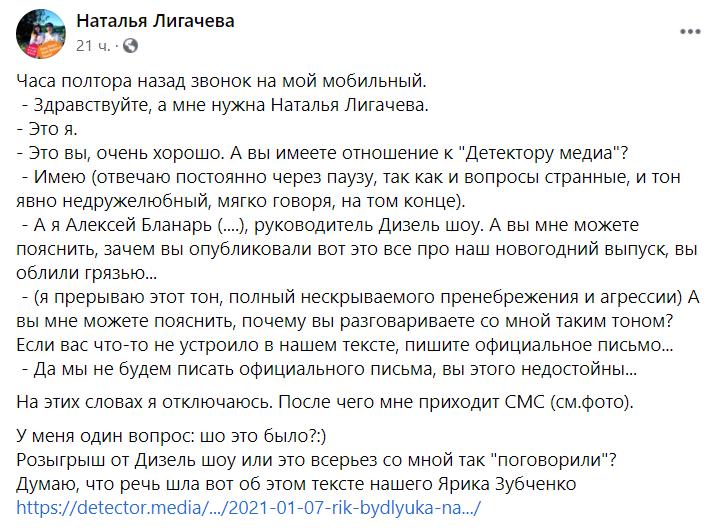 "Бланарь ""угрожал"" журналистам"
