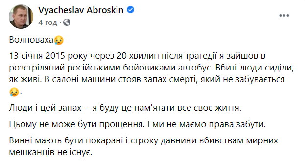 Публікація Аброськіна в річницю Волноваської трагедії