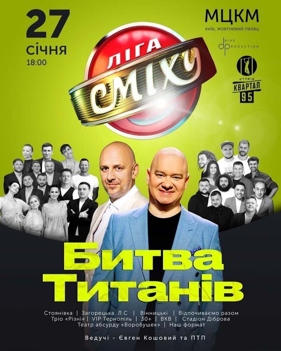 "Квартал ""95"" анонсировал съемки нового сезона ""Лиги Смеха"""