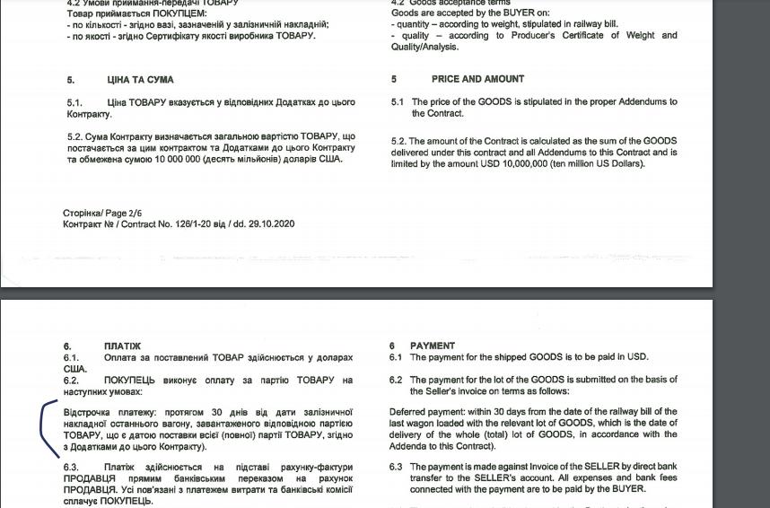 СБУ попередила спробу розкрадання в ОГХК новим менеджментом на $6 млн