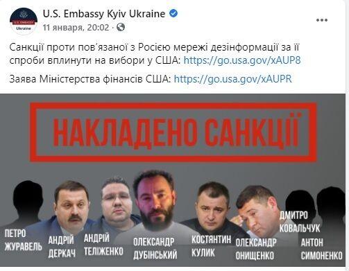 Фото Александра Дубинского оказалось в центре поста о санкциях США.