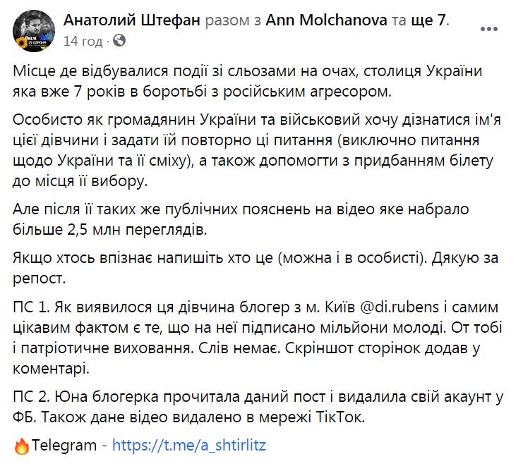 Скандал із блогеркою в Києві