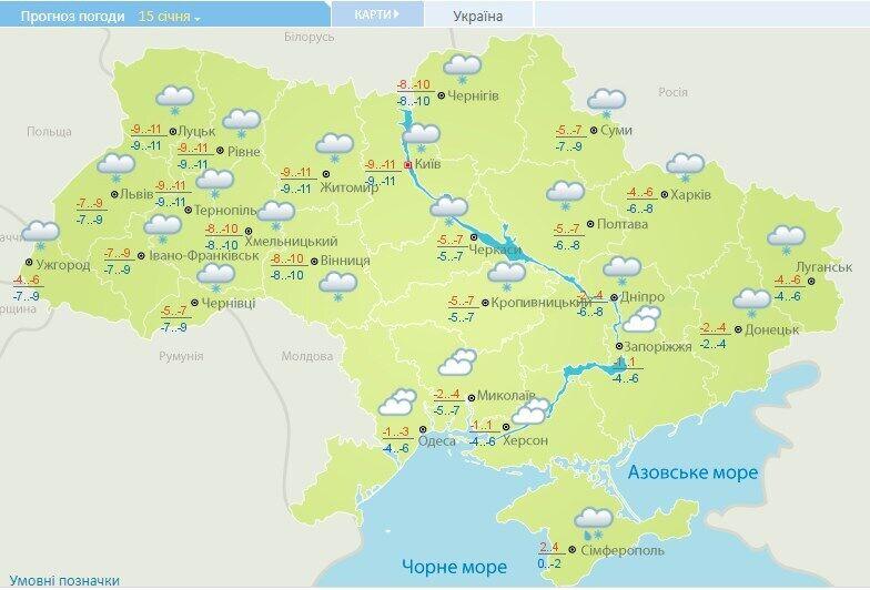 Прогноз погоди в Україні на 15 січня.