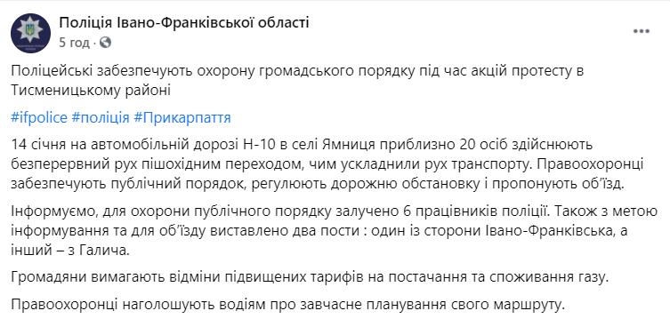 Публикация правоохранителей о ситуации в Ямнице