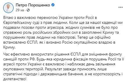 Порошенко привітав Україну з перемогою в Європейському суді
