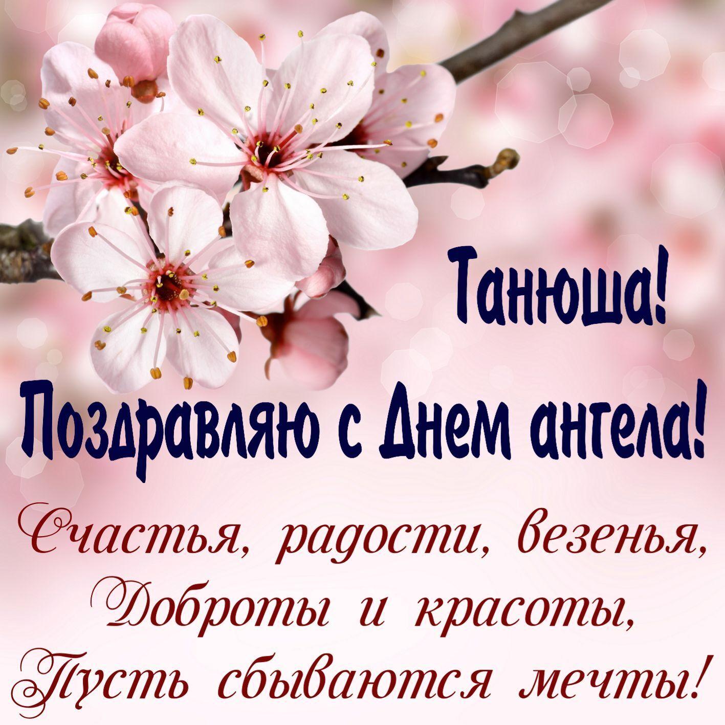 Пожелания в День Татьяны