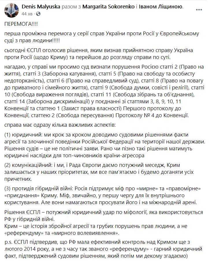 Пост Малюськи