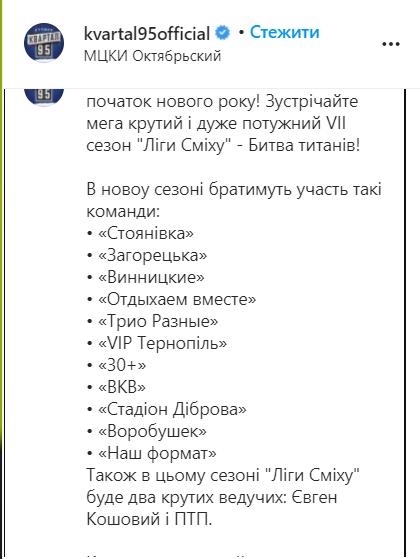 """Кто примет участие в новом сезоне """"Лиги Смеха"""""""