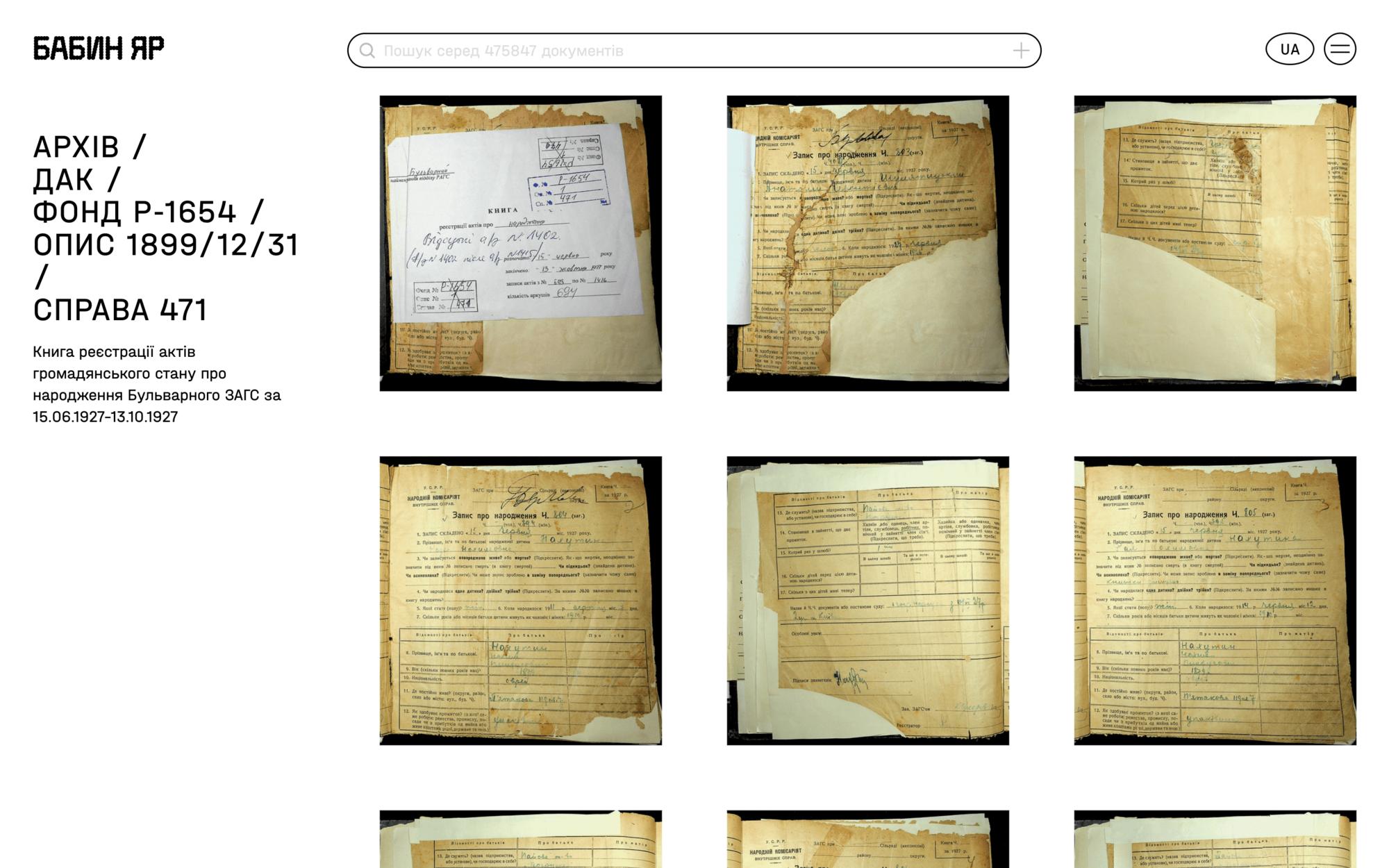 """Меморіальний центр Голокосту """"Бабин Яр"""" оприлюднив 300 тисяч важливих документів ХХ сторіччя"""