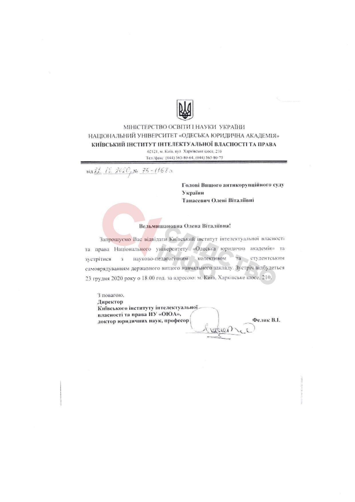 Приглашение для Елены Танасевич от Киевского института интеллектуальной собственности и права