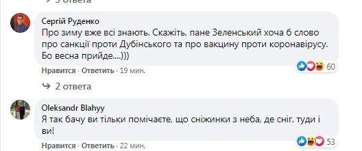 Реакція українців на пост Зеленського.