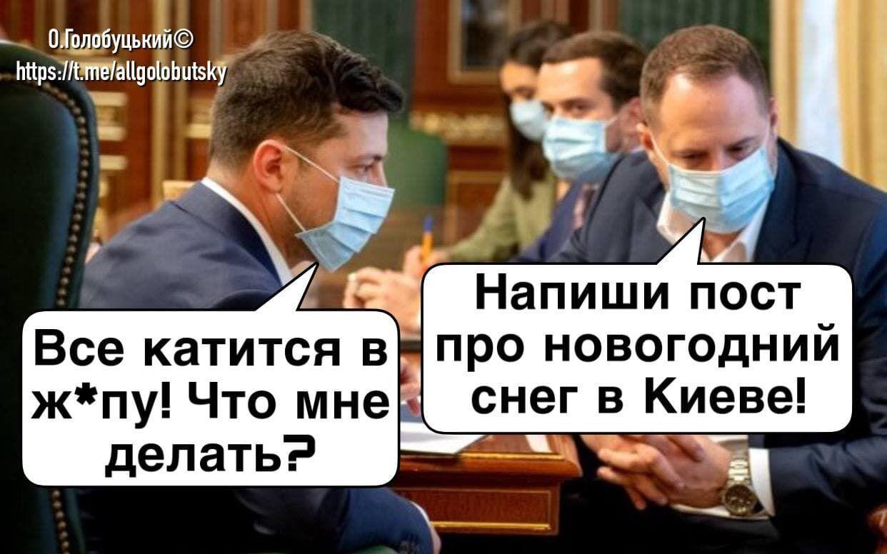 Реакция на пост Зеленского.